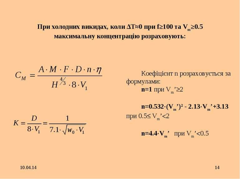 * * При холодних викидах, коли ∆Т≈0 при f≥100 та Vm≥0.5 максимальну концентра...