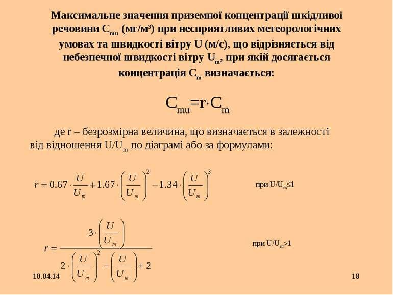 * * Максимальне значення приземної концентрації шкідливої речовини Сmu (мг/м3...