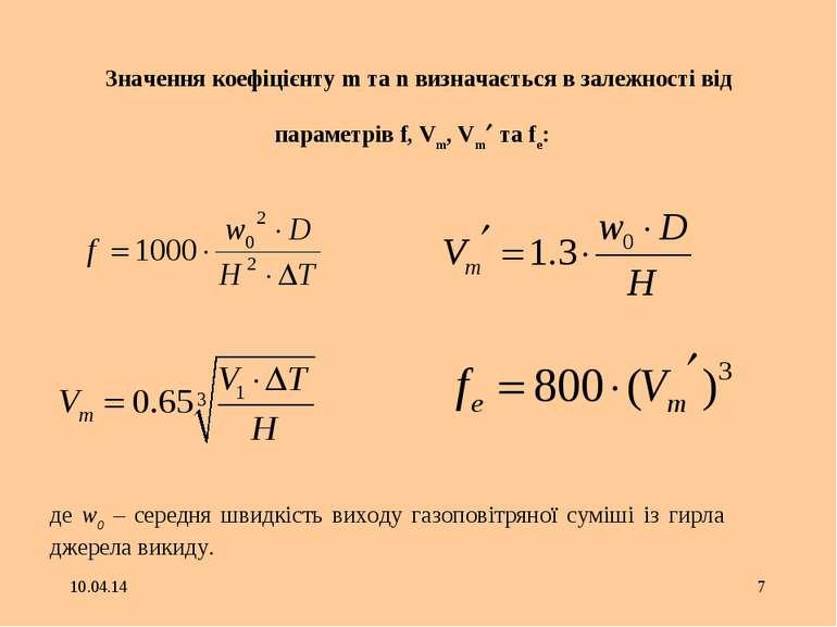 * * Значення коефіцієнту m та n визначається в залежності від параметрів f, V...