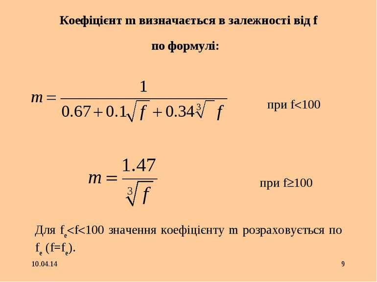 * * Коефіцієнт m визначається в залежності від f по формулі: при f 100 при f ...
