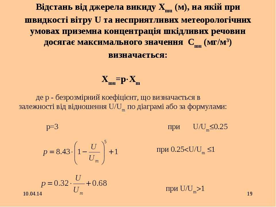 * * Відстань від джерела викиду Xmu (м), на якій при швидкості вітру U та нес...