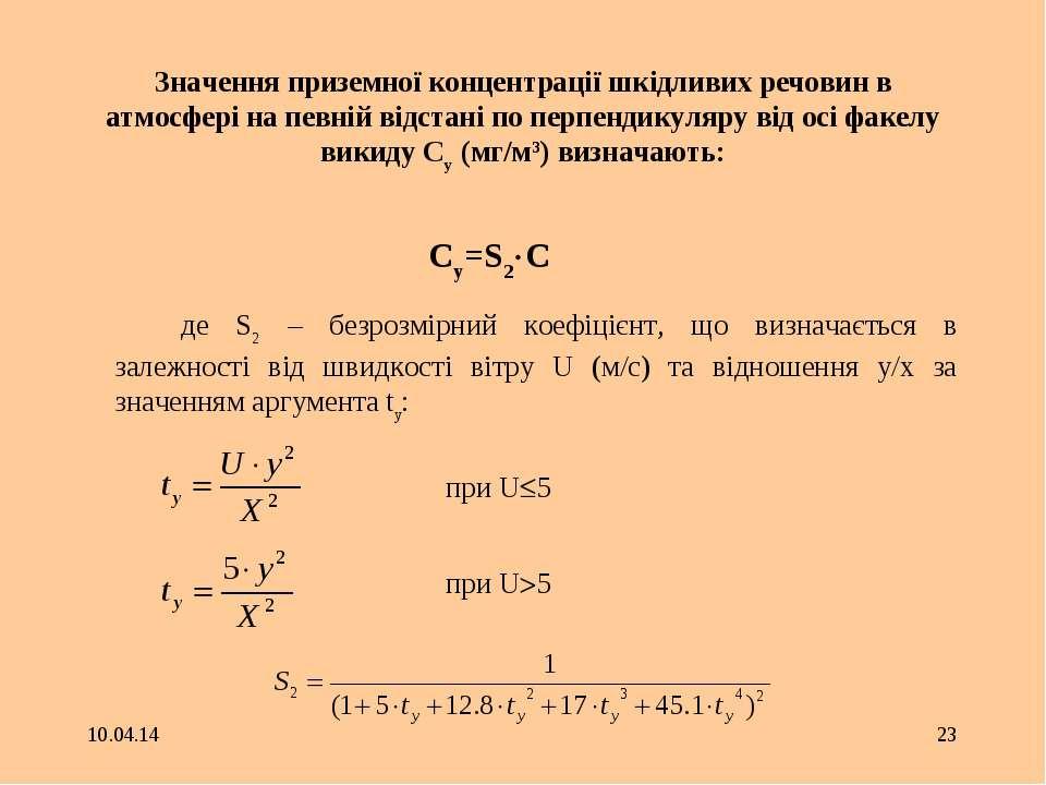 * * Значення приземної концентрації шкідливих речовин в атмосфері на певній в...
