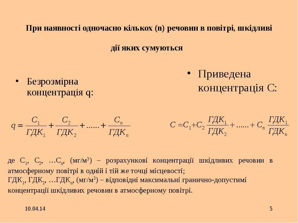 * * При наявності одночасно кількох (n) речовин в повітрі, шкідливі дії яких ...