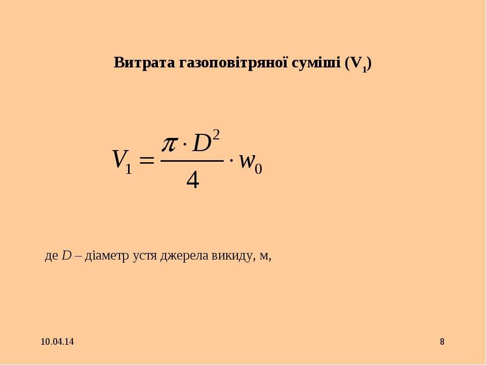 * * Витрата газоповітряної суміші (V1) де D – діаметр устя джерела викиду, м,