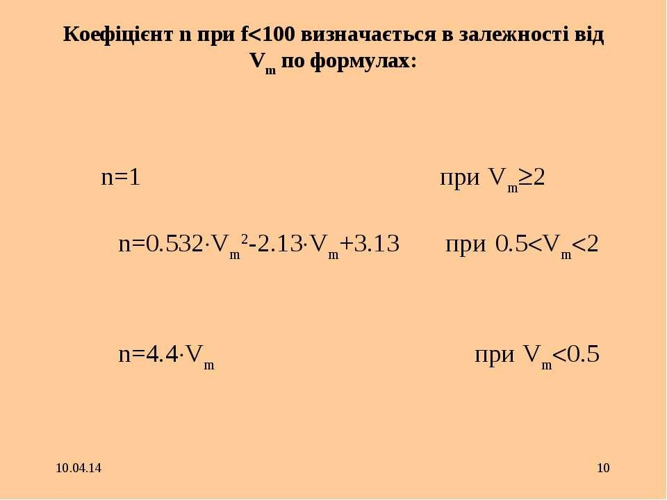 * * Коефіцієнт n при f 100 визначається в залежності від Vm по формулах: n=1 ...