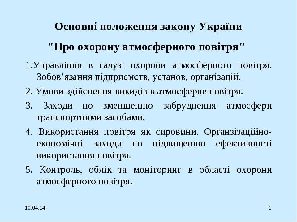 """* * Основні положення закону України """"Про охорону атмосферного повітря"""" 1.Упр..."""