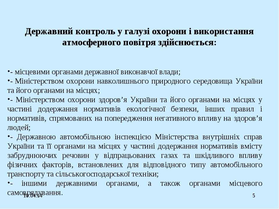 * * Державний контроль у галузі охорони і використання атмосферного повітря з...