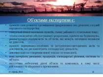 * * Об'єктами експертизи є: проекти схем розвитку і розміщення продуктивних с...