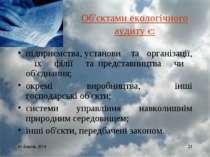 * * Об'єктами екологічного аудиту є: підприємства, установи та організації, ї...