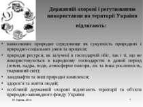 * * Державній охороні і регулюванню використання на території України підляга...