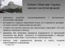 * * Кабінет Міністрів України виконує наступні функції: забезпечує розробку з...