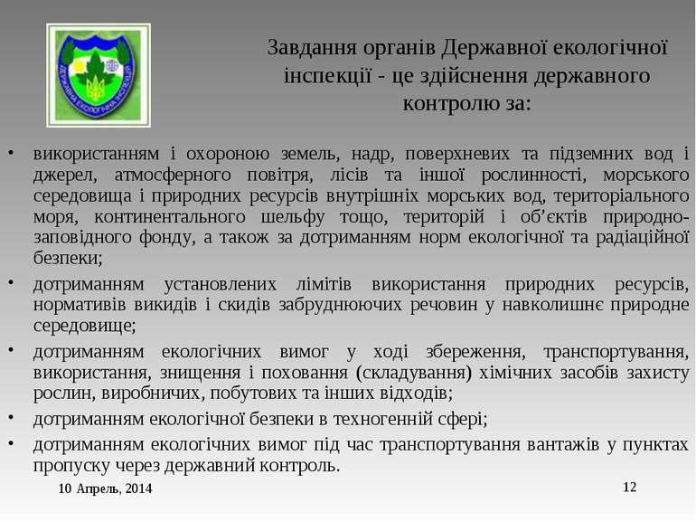 * * Завдання органів Державної екологічної інспекції - це здійснення державно...
