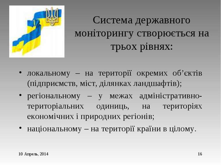 * * Система державного моніторингу створюється на трьох рівнях: локальному – ...
