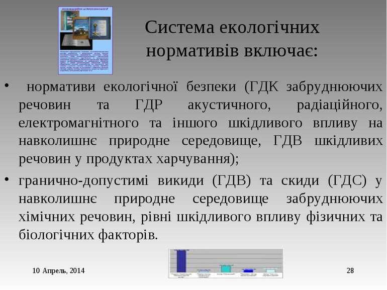 * * Система екологічних нормативів включає: нормативи екологічної безпеки (ГД...