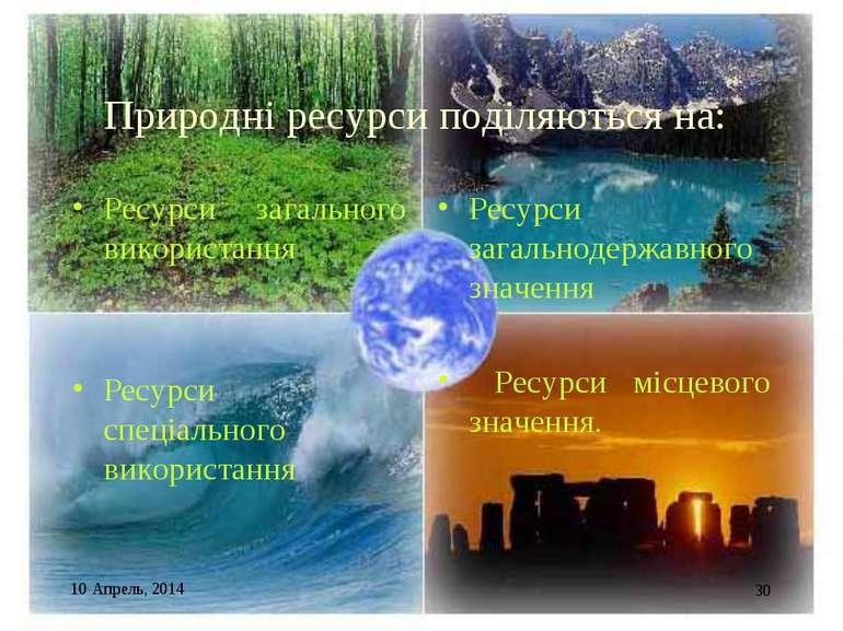 * * Природні ресурси поділяються на: Ресурси загального використання Ресурси ...