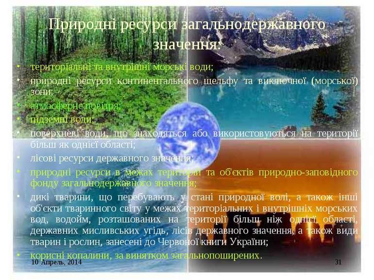 * * Природні ресурси загальнодержавного значення: територіальні та внутрішні ...