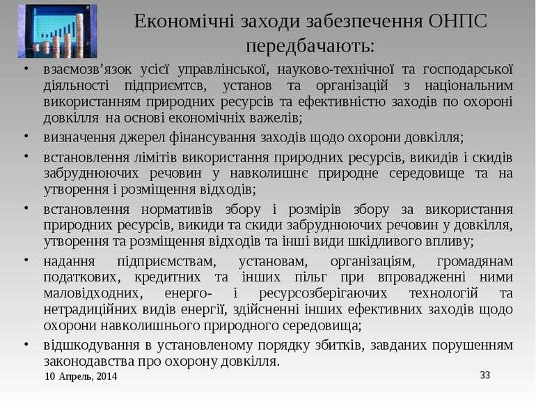 * * Економічні заходи забезпечення ОНПС передбачають: взаємозв'язок усієї упр...