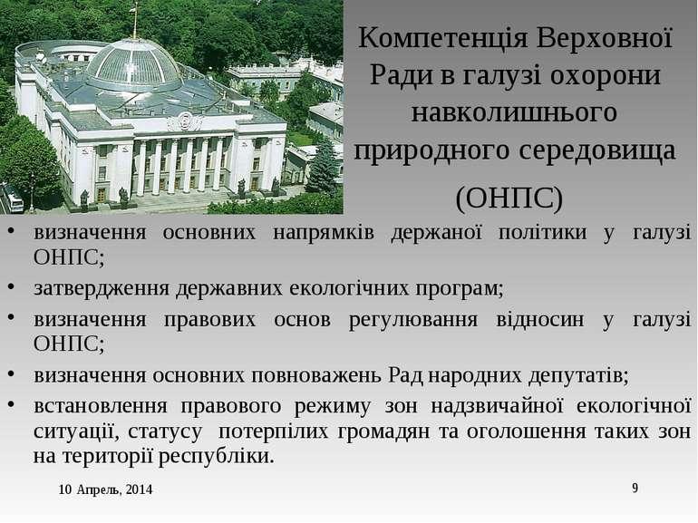 * * Компетенція Верховної Ради в галузі охорони навколишнього природного сере...