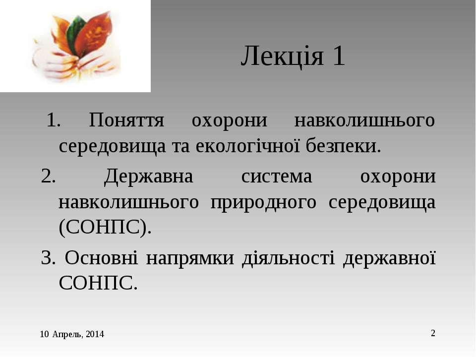 * * Лекція 1 1. Поняття охорони навколишнього середовища та екологічної безп...