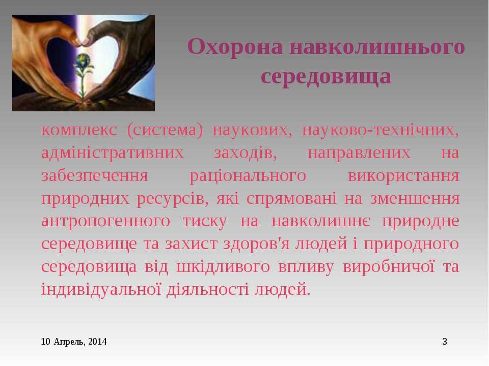 * * Охорона навколишнього середовища комплекс (система) наукових, науково-тех...