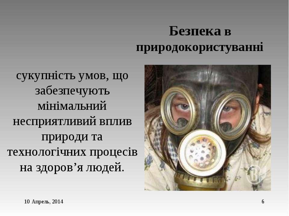 * * Безпека в природокористуванні сукупність умов, що забезпечують мінімальни...