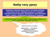 Вибір типу уроку Учитель має знати типологію уроків і обґрунтовано обирати ти...