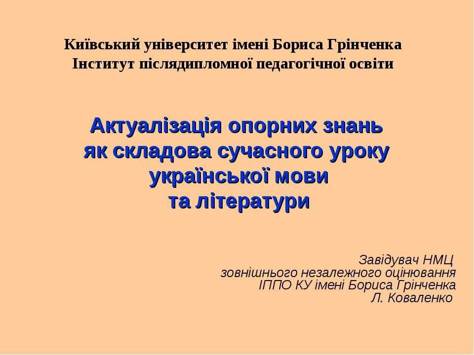 Актуалізація опорних знань як складова сучасного уроку української мови та лі...