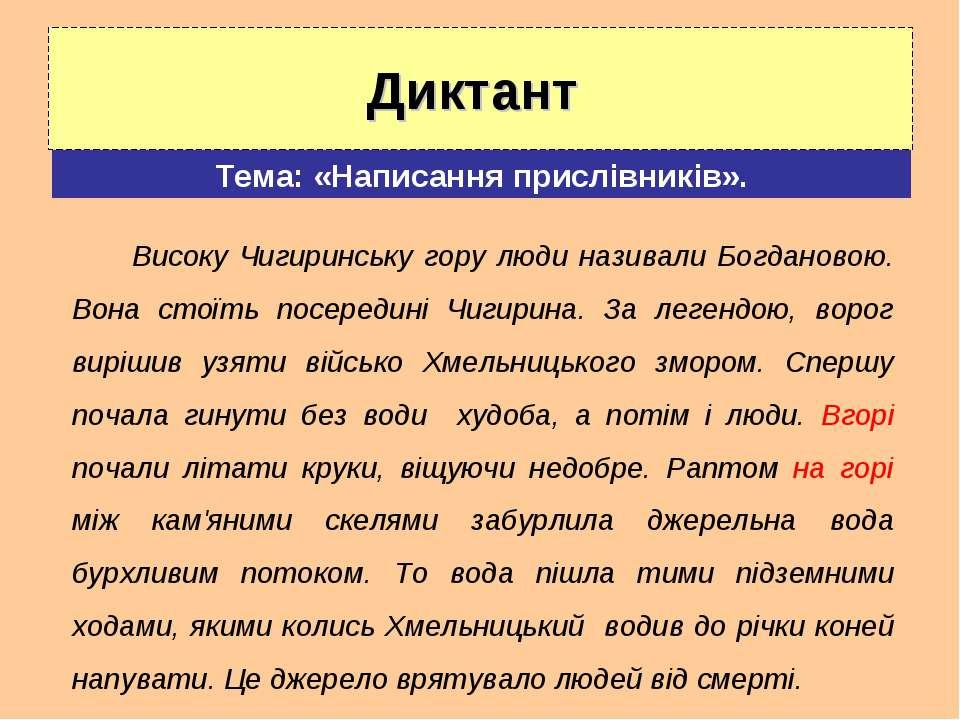 Диктант Високу Чигиринську гору люди називали Богдановою. Вона стоїть посеред...