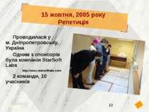 15 жовтня, 2005 року Репетиція Проводилася у м. Дніпропетровську, Україна Одн...