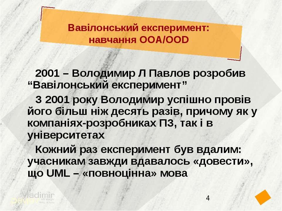Вавілонський експеримент: навчання OOA/OOD 2001 – Володимир Л Павлов розробив...