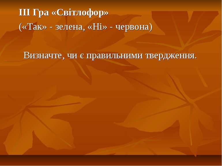 ІІІ Гра «Світлофор» («Так» - зелена, «Ні» - червона) Визначте, чи є правильни...