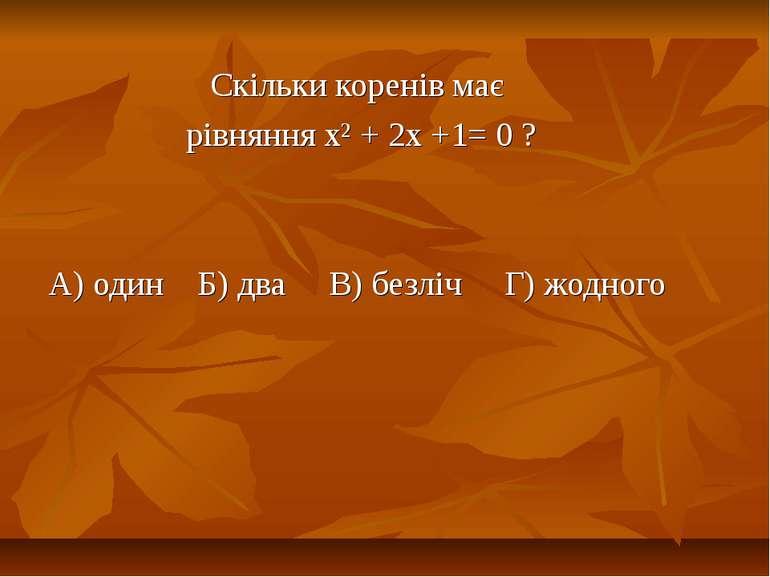 Скільки коренів має рівняння х² + 2х +1= 0 ? А) один Б) два В) безліч Г) жодного