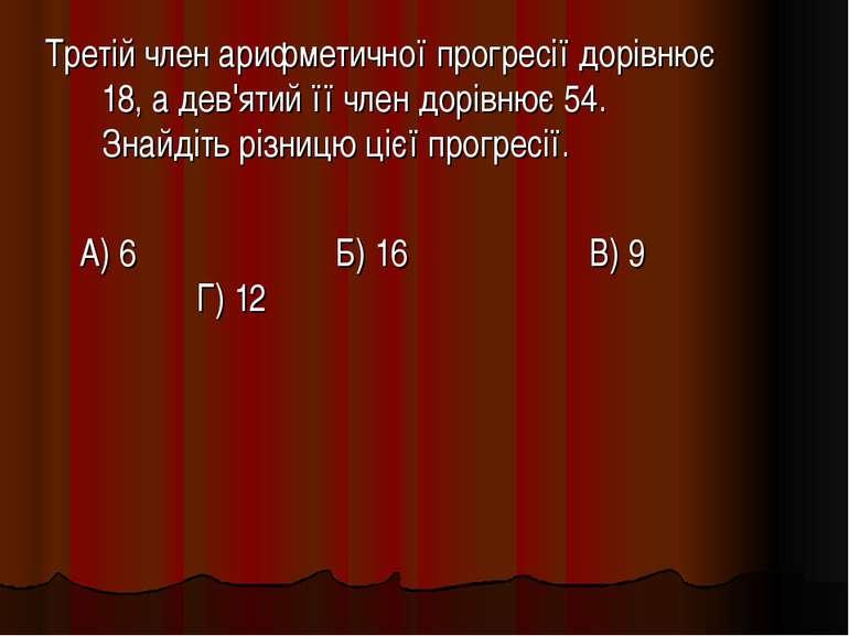 Третій член арифметичної прогресії дорівнює 18, а дев'ятий її член дорівнює 5...