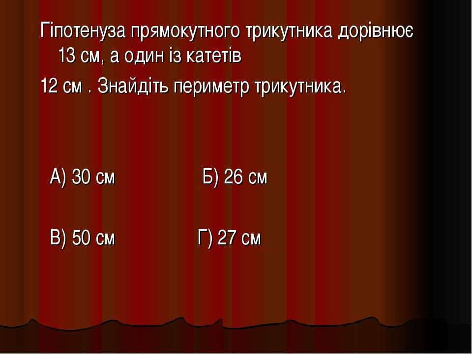 Гіпотенуза прямокутного трикутника дорівнює 13 см, а один із катетів 12 см . ...