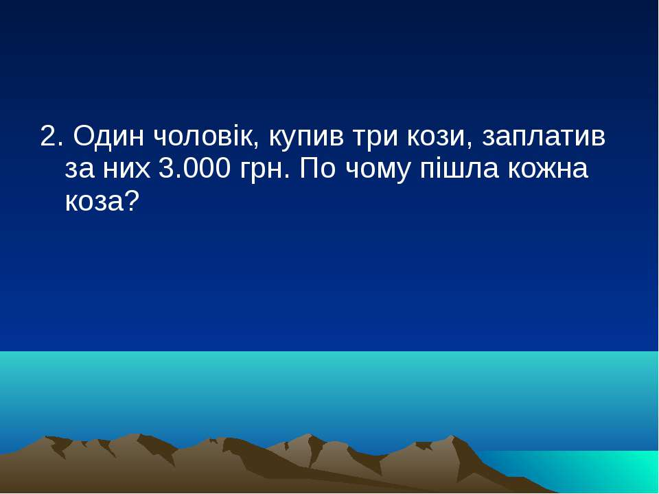 2. Один чоловік, купив три кози, заплатив за них 3.000 грн. По чому пішла кож...