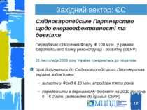 Східноєвропейське Партнерство щодо енергоефективності та довкілля Передбачає ...