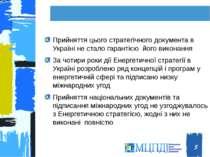 * Прийняття цього стратегічного документа в Україні не стало гарантією його в...