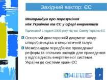 Західний вектор: ЄС Меморандум про порозуміння між Україною та ЄС у сфері ене...