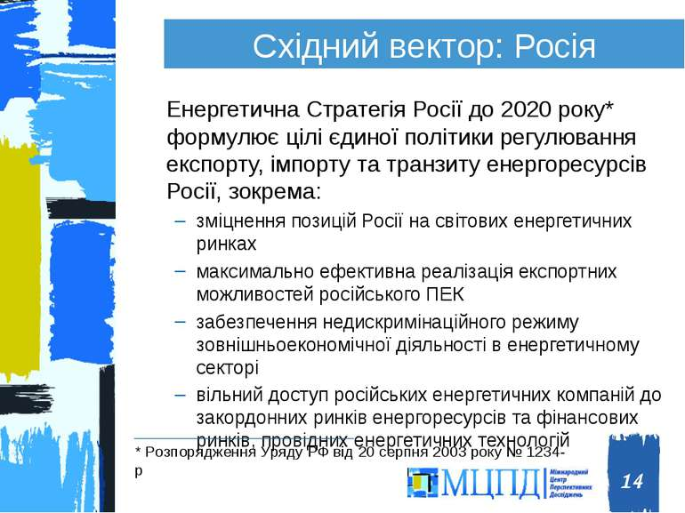Східний вектор: Росія Енергетична Стратегія Росії до 2020 року* формулює цілі...