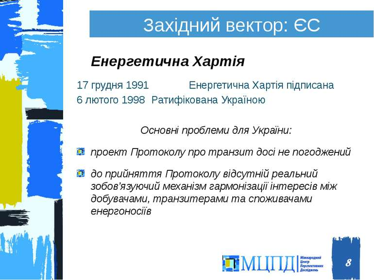 Енергетична Хартія 17 грудня 1991 Енергетична Хартія підписана 6 лютого 1998 ...