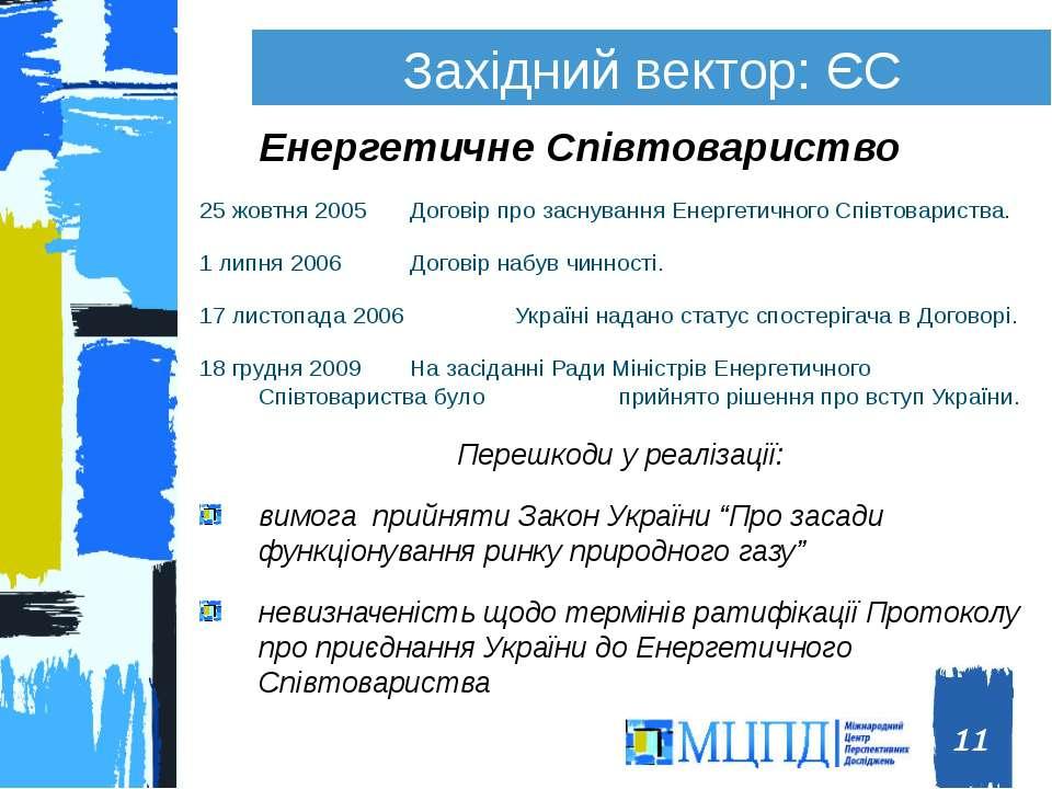 Енергетичне Співтовариство 25 жовтня 2005 Договір про заснування Енергетичног...