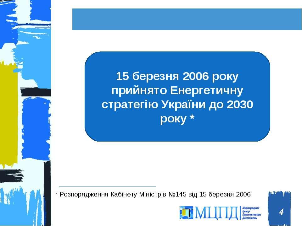 * 15 березня 2006 року прийнято Енергетичну стратегію України до 2030 року * ...