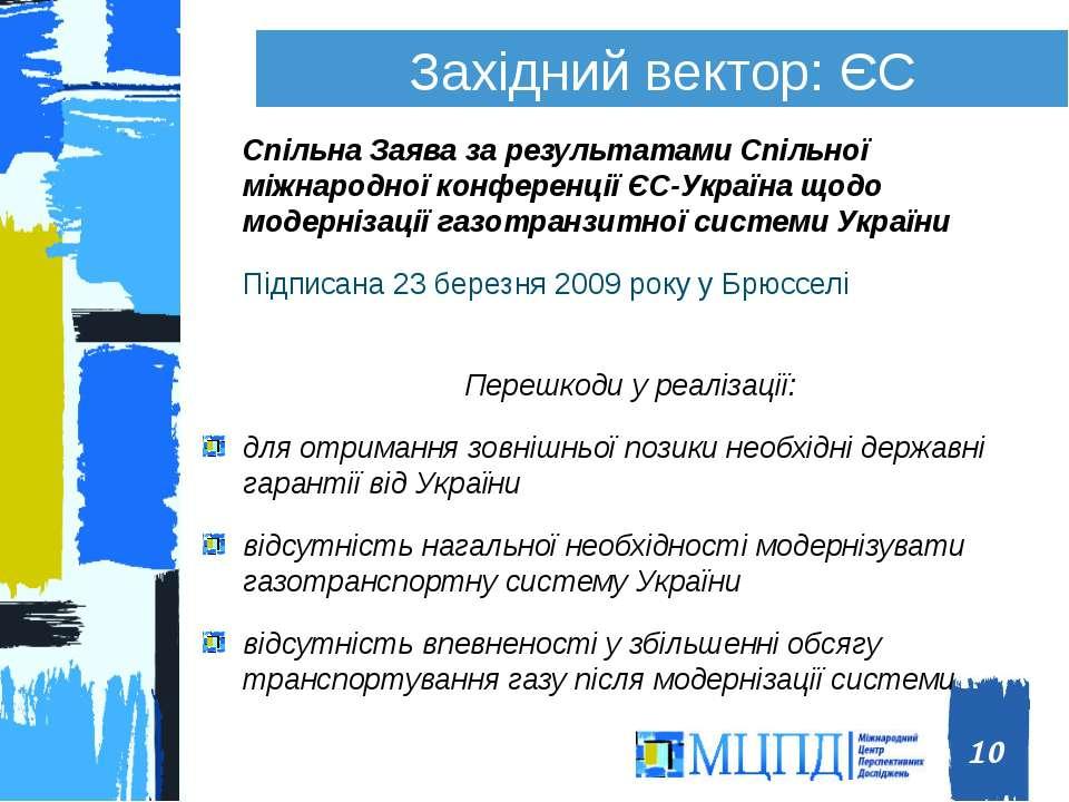 Спільна Заява за результатами Спільної міжнародної конференції ЄС-Україна щод...