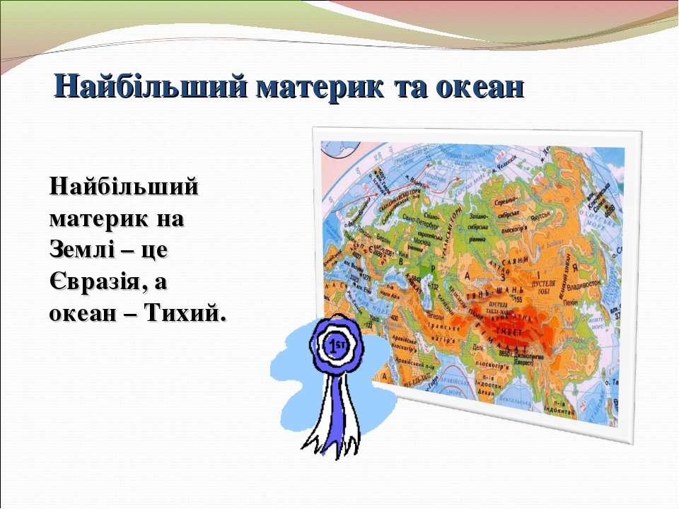 Найбільший материк та океан Найбільший материк на Землі – це Євразія, а океан...