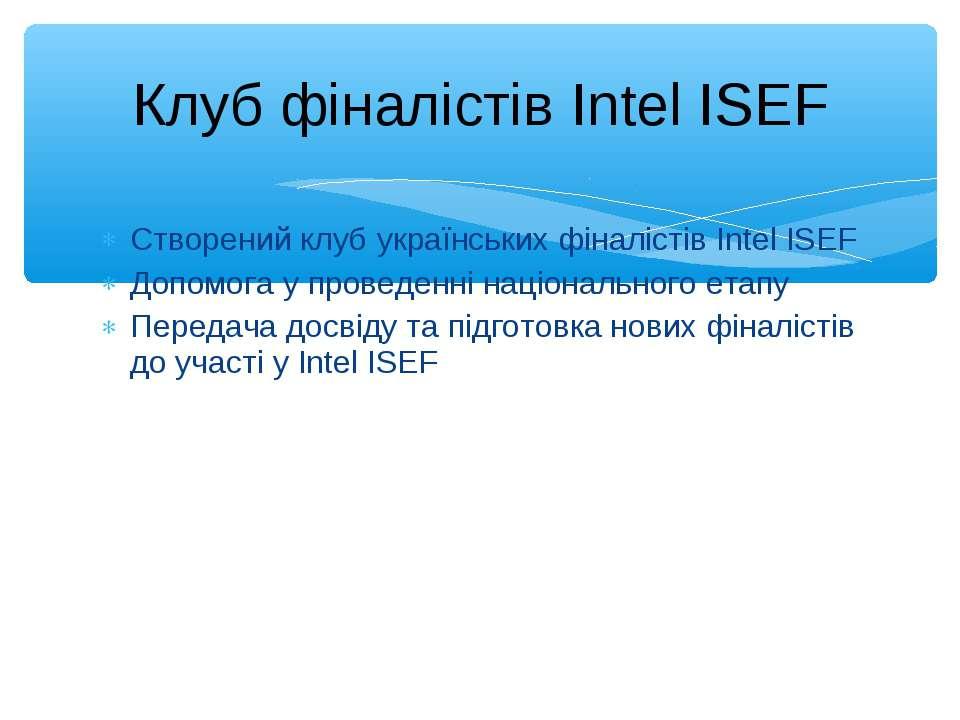 Створений клуб українських фіналістів Intel ISEF Допомога у проведенні націон...