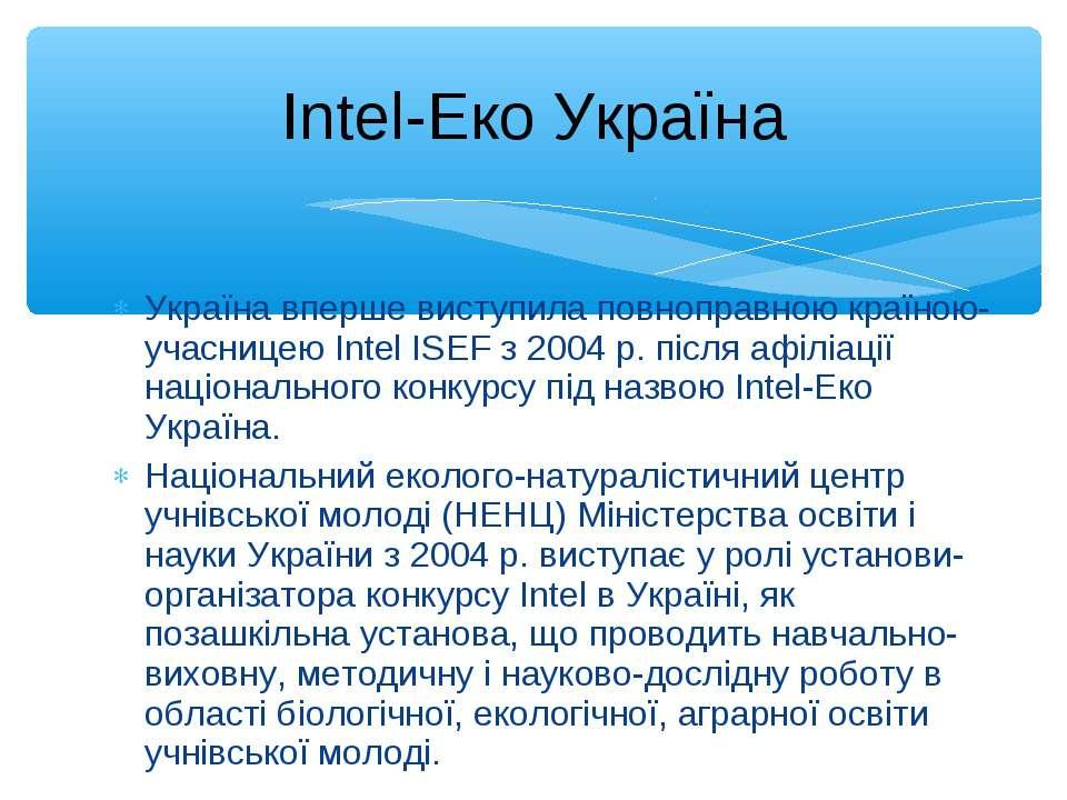 Україна вперше виступила повноправною країною-учасницею Intel ISEF з 2004 р. ...