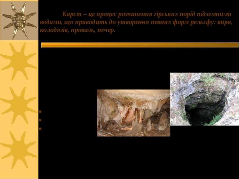Карст – це процес розчинення гірських порід підземними водами, що приводить д...