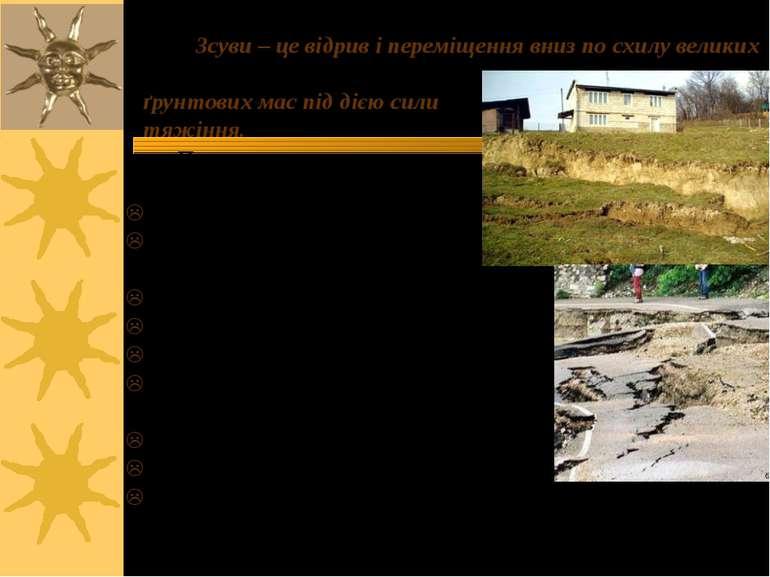 Зсуви – це відрив і переміщення вниз по схилу великих ґрунтових мас під дією ...