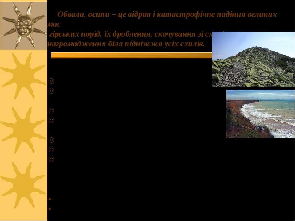 Обвали, осипи – це відрив і катастрофічне падіння великих мас гірських порід,...