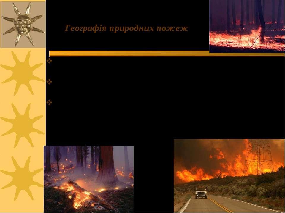 Географія природних пожеж Найбільш характерні для степової, поліської і лісос...